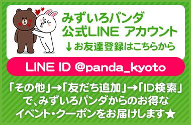 みずいろパンダ LINE ID @panda_kyoto